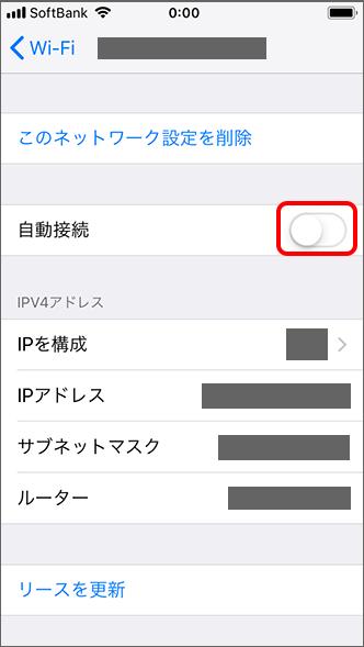 wifi,自動接続,解除