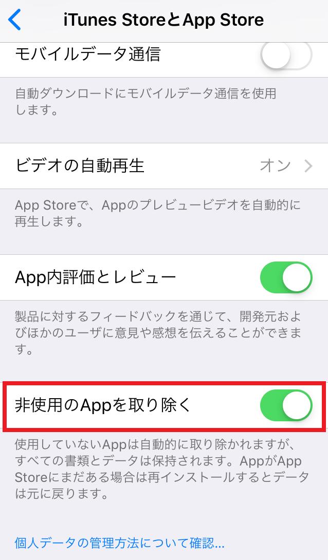 iPhone,設定,非仕様のAppを取り除く