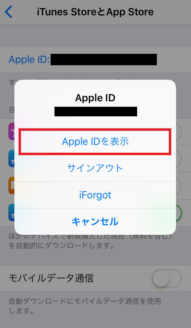 iPhone,Apple ID,Apple IDを表示