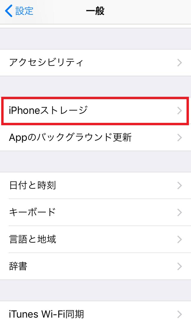 iPhone,設定,iPhoneストレージ