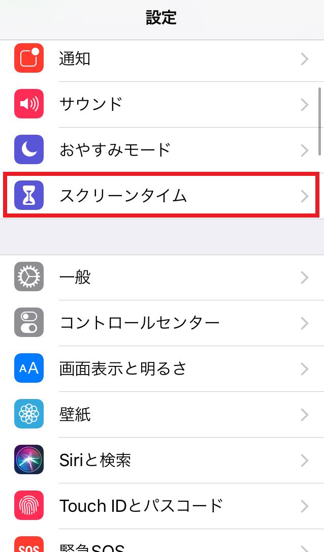 iPhone,設定,スクリーンタイム
