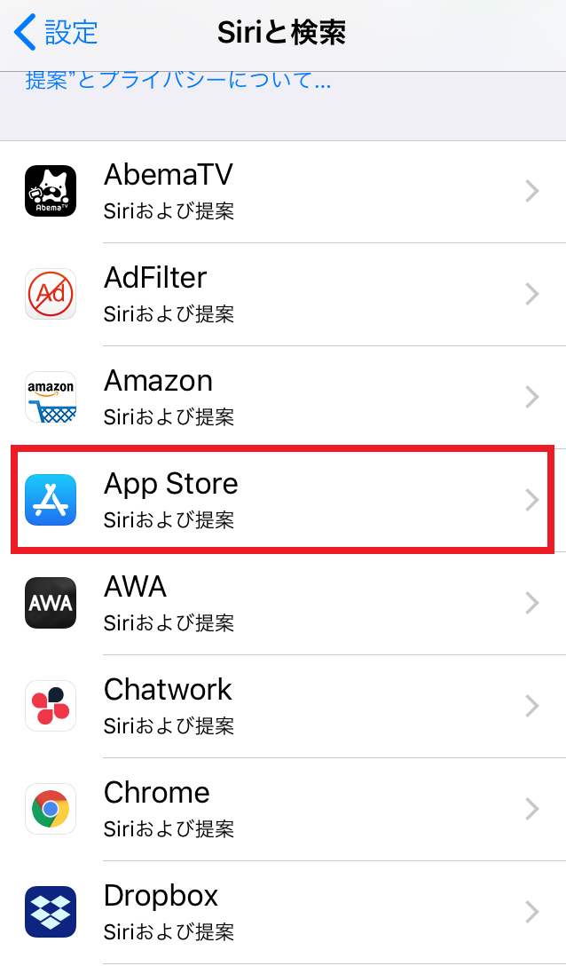 iPhone,Siriと検索,App Store