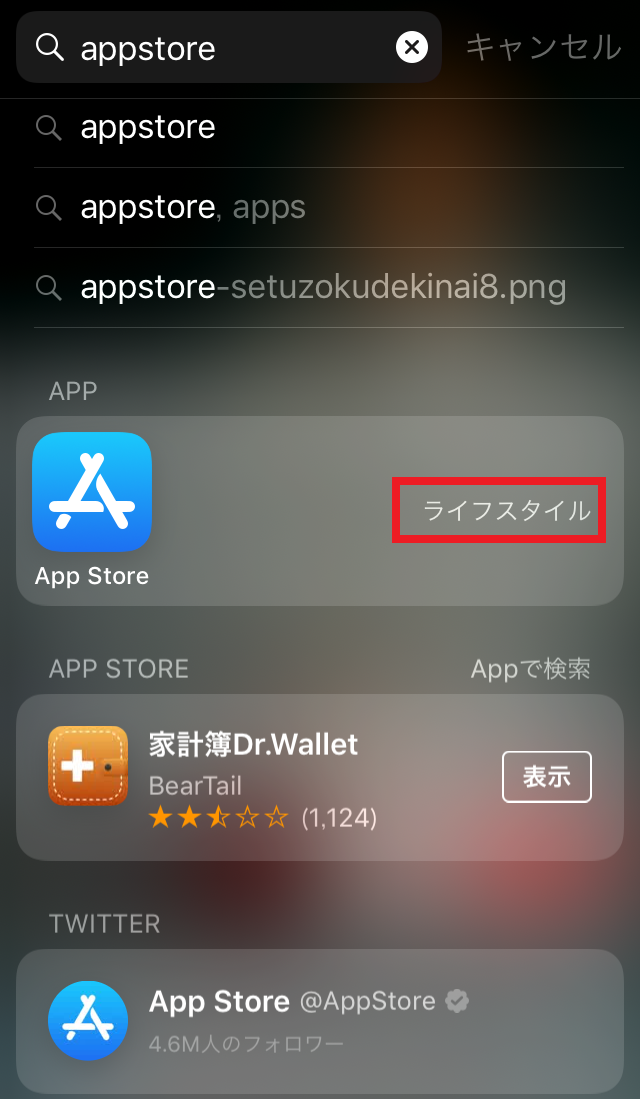 iPhone,Spotlight検索,App Store