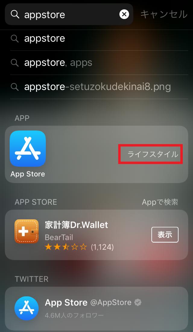 iPhone,Spotlight検索,App Store