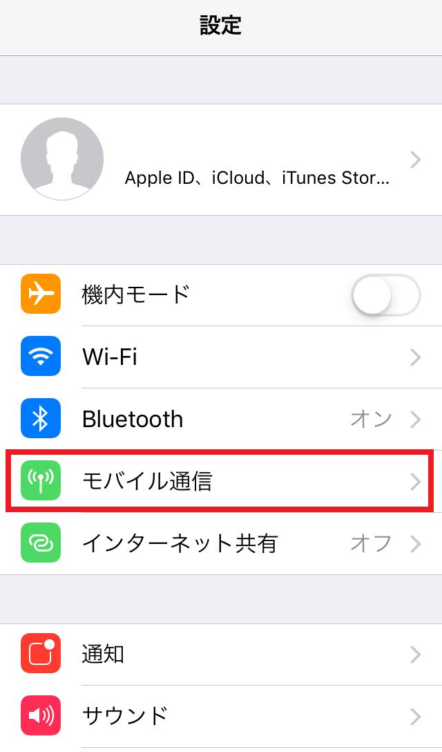 iPhone,設定,モバイル通信