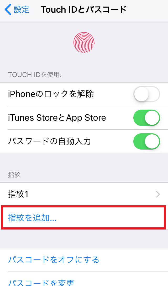 iPhone,Touch ID,指紋を追加