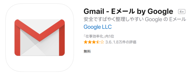 iPhone,アプリ,Gmail