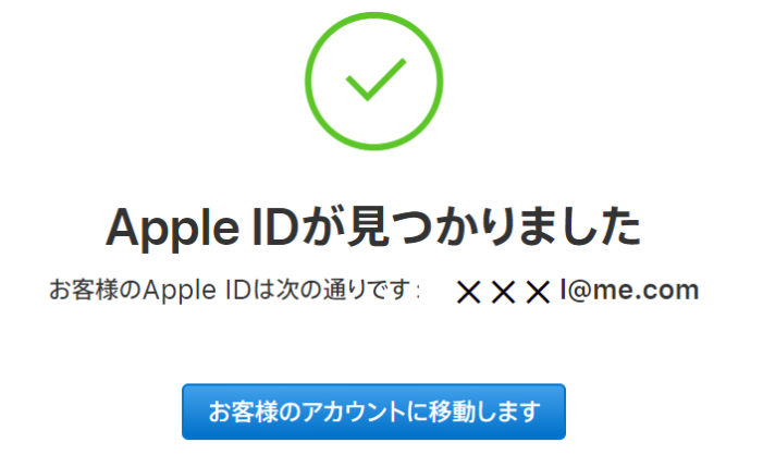 apple id,検索