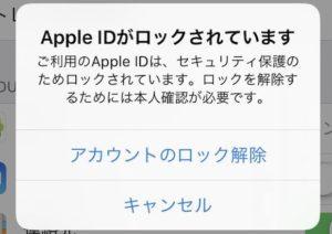 ロック,apple id