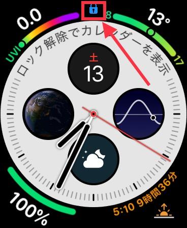Apple Watch,ロック状態