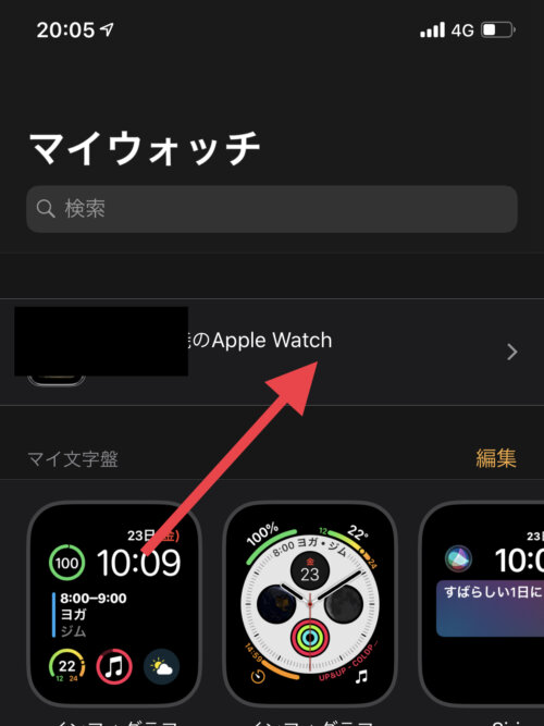 Apple Watch,ペアリング,リセット