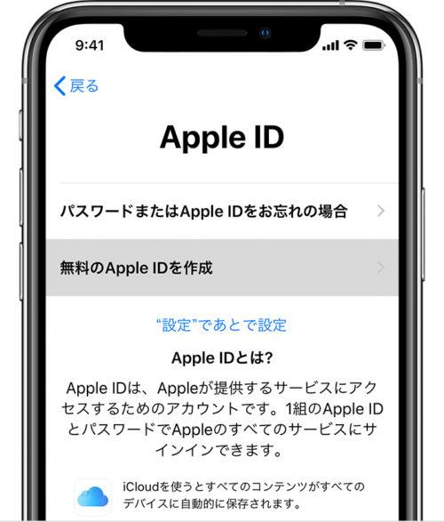 Apple IDを確認する