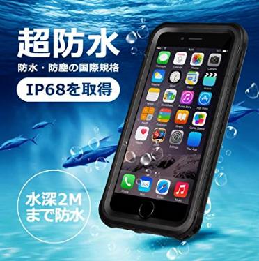 iPhone,防水ケース