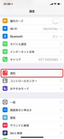 iPhone,バナー通知をオン