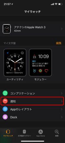 Apple Watch,LINE,通知設定