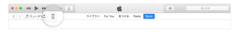 iTunes,デバイスマーク,バックアップ