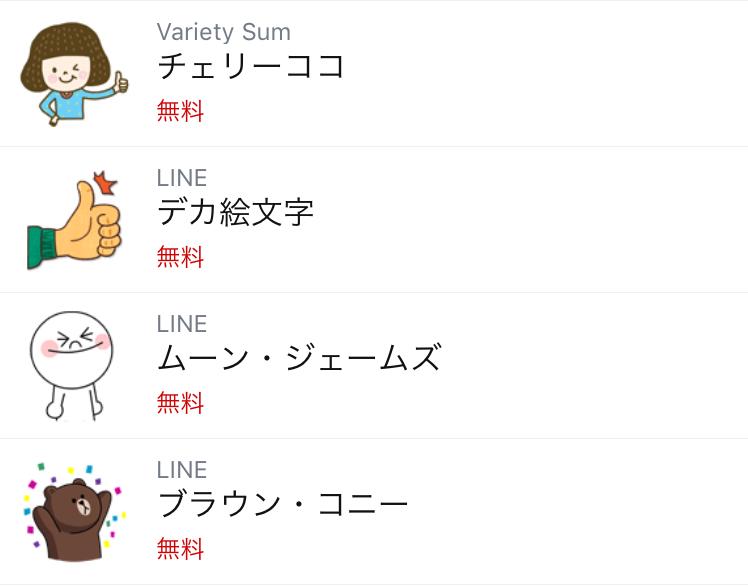 LINE,無料LINEスタンプ,LINE公式スタンプ