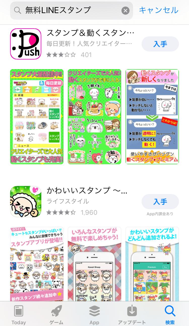LINE,無料スタンプ,アプリ