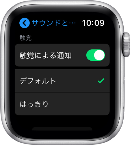 Apple Watch,触覚通知設定