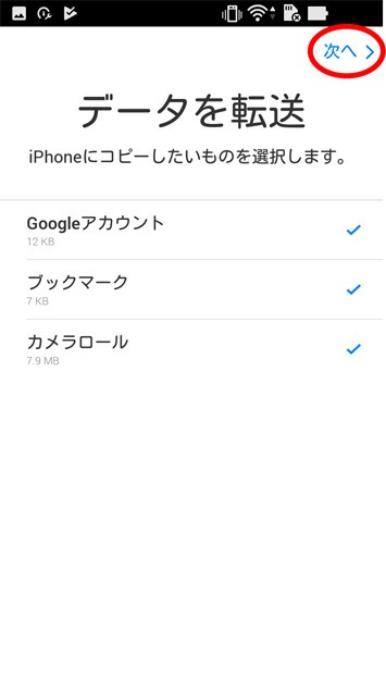 Android,iPhone,乗り換え,写真