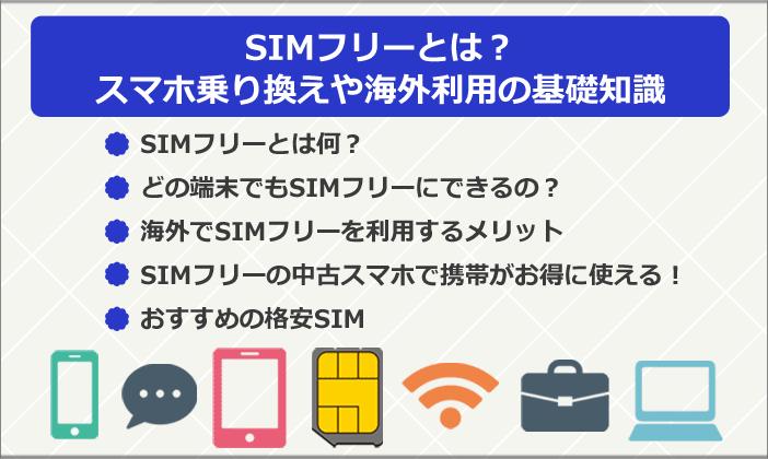 SIMフリーとは。スマホ乗り換えや海外利用の基礎知識