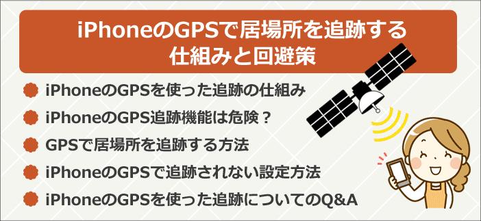 iPhoneのGPSで居場所を追跡する仕組みと回避策
