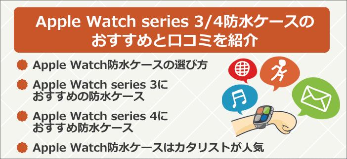 Apple Watch series 3/4防水ケースのおすすめと口コミを紹介