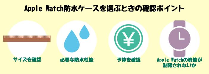 Apple Watch防水ケースを選ぶときの確認ポイント