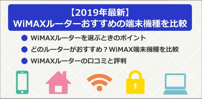 WiMAXルーターおすすめの端末機種を比較