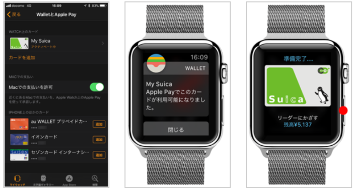 applewatch,suica