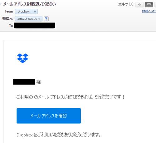 登録確認メール画面