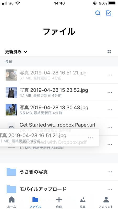 ファイルへの移動