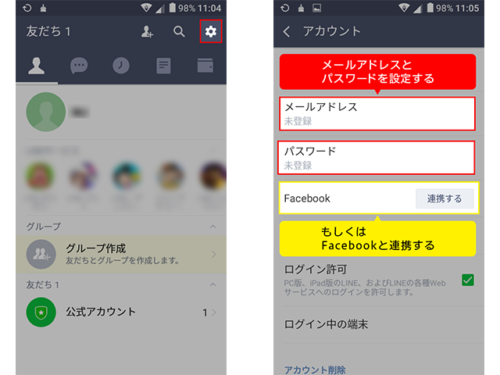 Android,iPhone,乗り換え,LINE