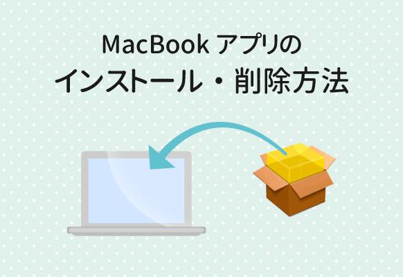 Macbook Airのおすすめ便利アプリ人気ランキング!