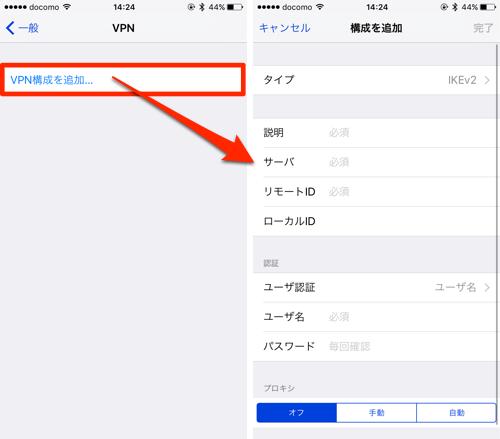 「VPN構成を追加…」をタップ