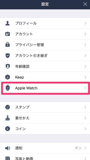 Apple Watch,LINE