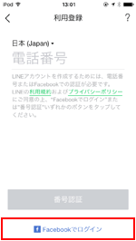 iPod touch,LINE
