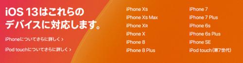 Apple iOS13プレビュー