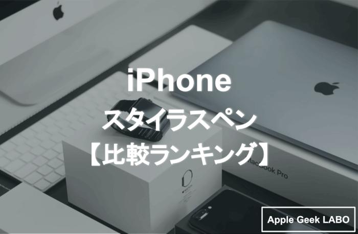 iPhone-スタイラスペン-比較ランキング
