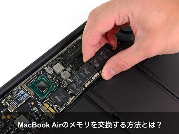 Mac book pro メモリ 増設