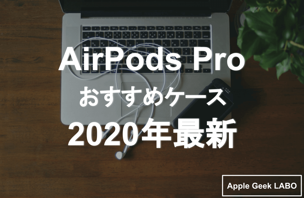 airpodsproのアイキャッチ画像