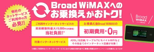 Broad WiMAXのお乗り換えキャンペーン