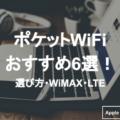 ポケットWiFiおすすめ6選 選び方・WiMAX・LTE