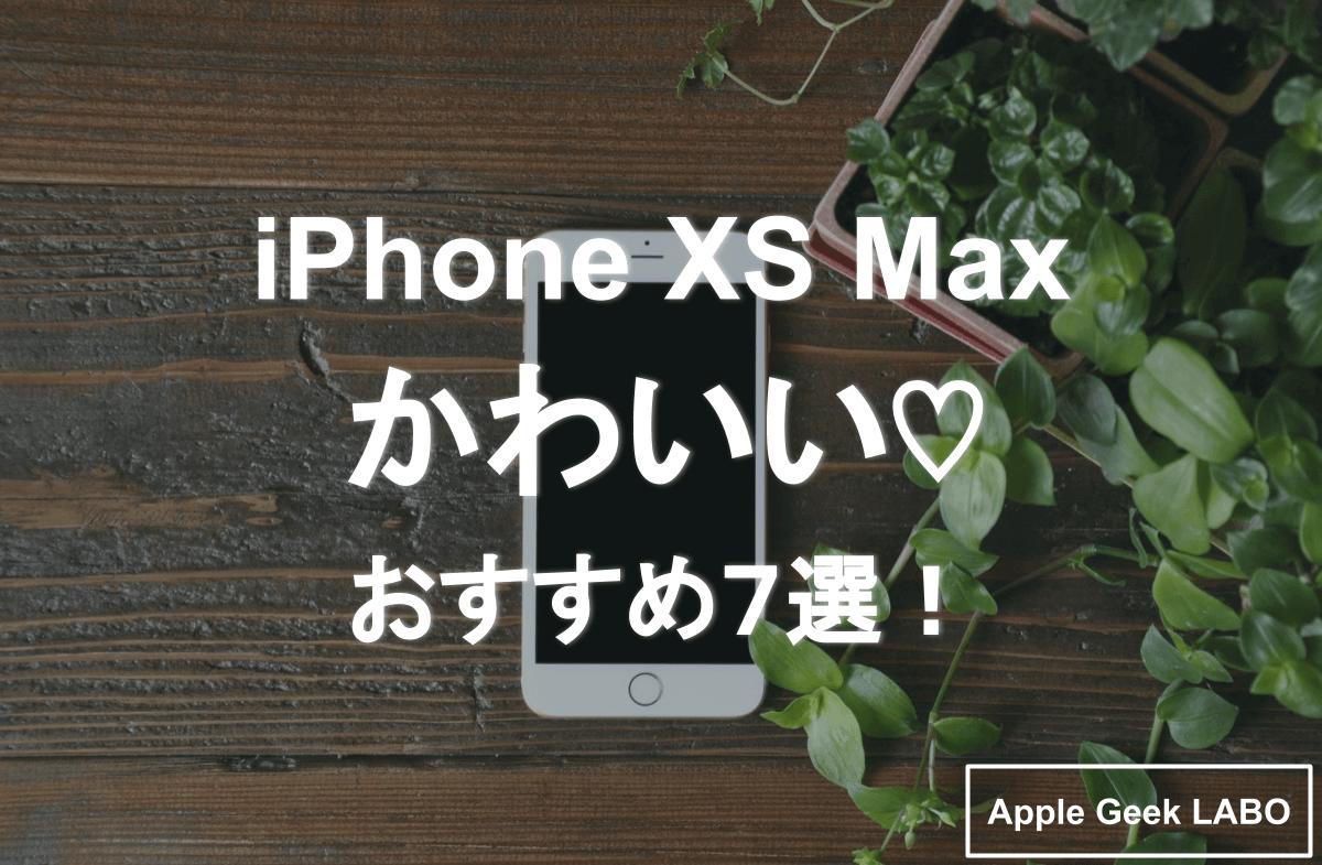 iPhoneXSMaxのアイキャチ