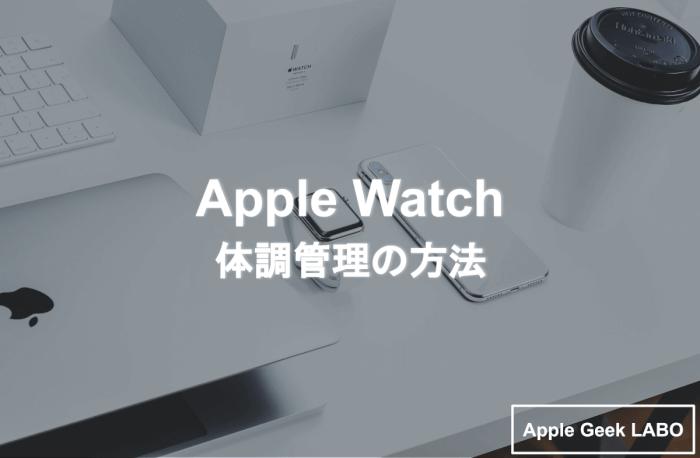 Apple Watch-体調管理