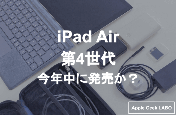 iPad Air 11インチ(第4世代)