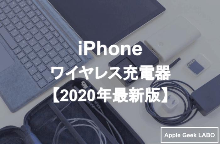 iPhone-ワイヤレス充電器