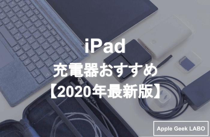 iPad-充電器-おすすめ