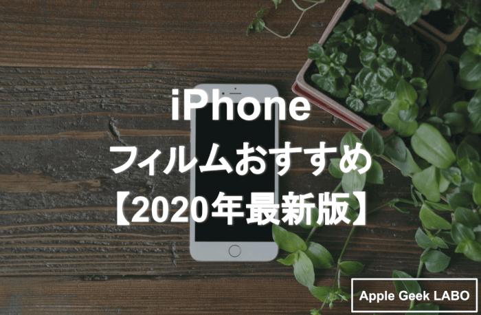 iPhone-フィルム-おすすめ