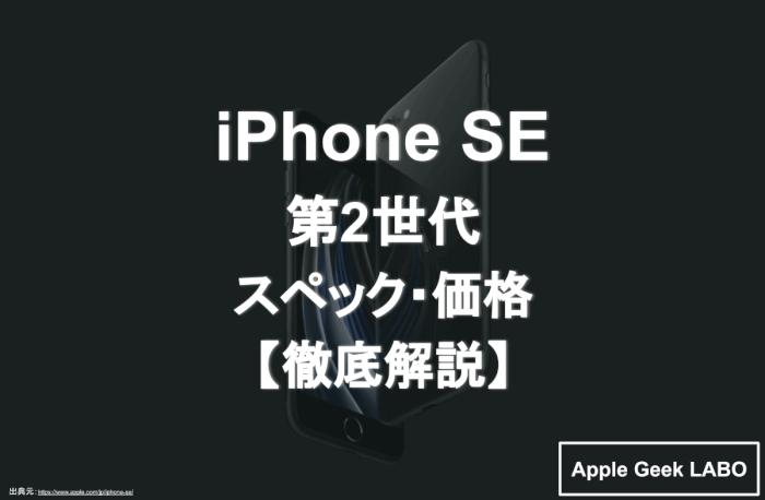 iPhone-SE-アイキャッチ